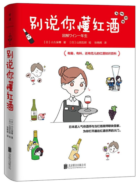 9787559631459 别说你懂红酒 | Singapore Chinese Books