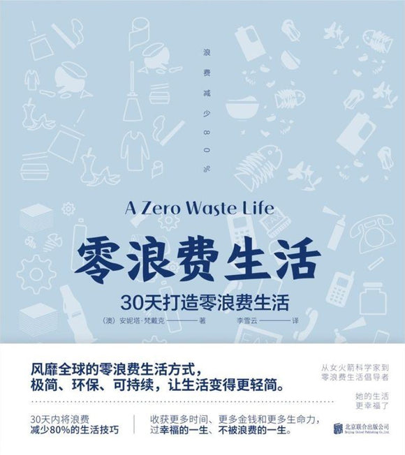 9787559633101 零浪费生活:30天打造零浪费生活 A Zero Waste Life: In Thirty Days | Singapore Chinese Books