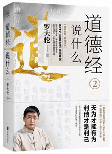9787559638441 道德经说什么.2 | Singapore Chinese Books