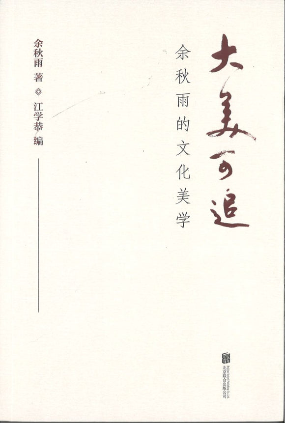 大美可追:余秋雨的文化美学  9787559640147 | Singapore Chinese Books | Maha Yu Yi Pte Ltd