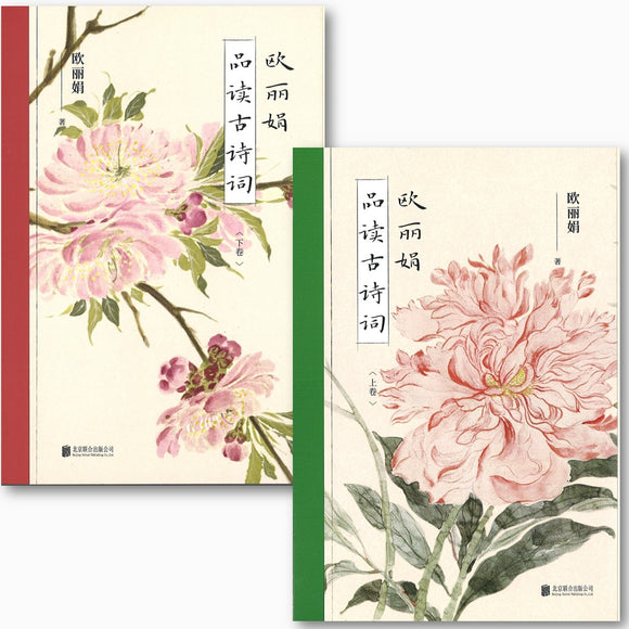 欧丽娟品读古诗词  9787559641397 | Singapore Chinese Books | Maha Yu Yi Pte Ltd