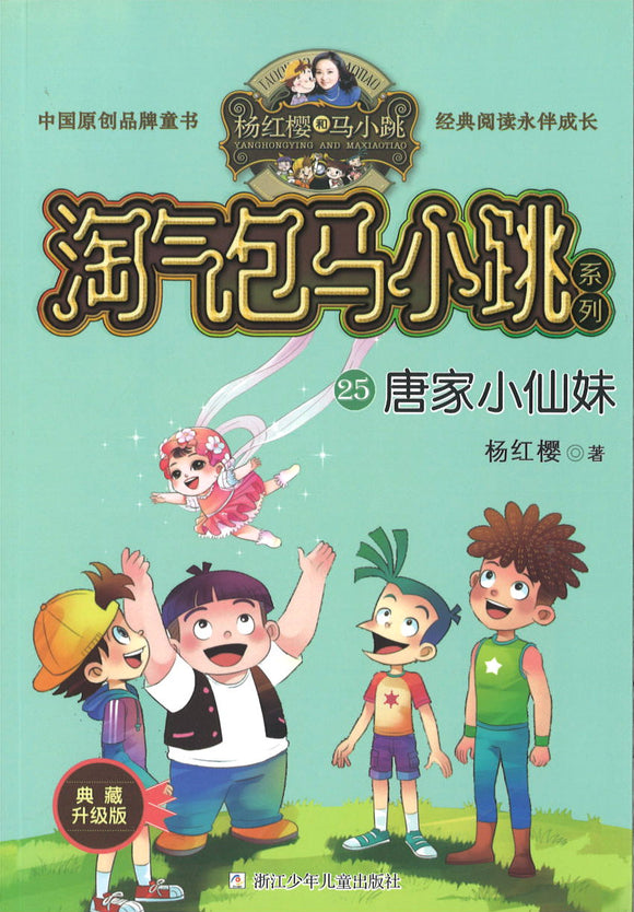 淘气包马小跳.25 唐家小仙妹(典藏升级版)  9787559707710 | Singapore Chinese Books | Maha Yu Yi Pte Ltd