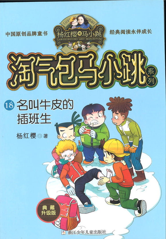 淘气包马小跳.18 名叫牛皮的插班生(典藏升级版)  9787559707857 | Singapore Chinese Books | Maha Yu Yi Pte Ltd