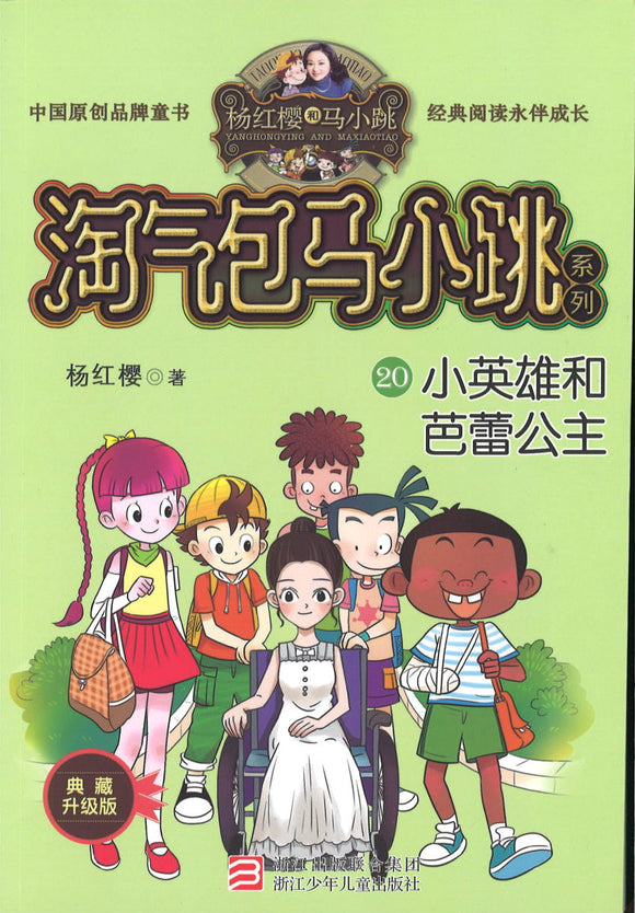淘气包马小跳.20 小英雄和芭蕾公主(典藏升级版)  9787559707888 | Singapore Chinese Books | Maha Yu Yi Pte Ltd