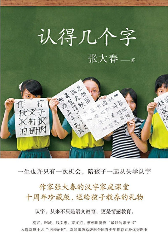 9787559818270 认得几个字 | Singapore Chinese Books