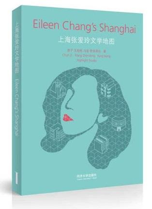 9787560875736 上海张爱玲文学地图 Eileen Chang's Shanghai  | Singapore Chinese Books