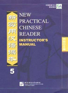 9787561915288 新实用汉语课本 教师手册 5 New Practical Chinese Reader | Singapore Chinese Books