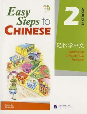 9787561918104 轻松学中文 课本 第2册 (含1CD) Easy Steps to Chinese Vol.2 Text Book | Singapore Chinese Books