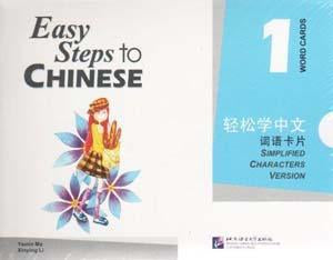 9787561919552 轻松学中文 1 词语卡片 Easy Steps to Chinese Vol.1 Wordcards | Singapore Chinese Books