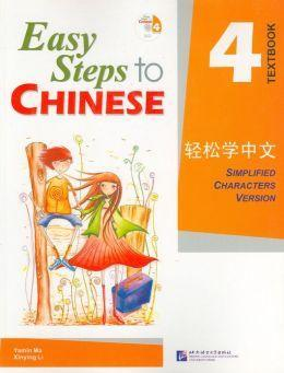 9787561919965-h 轻松学中文 课本 第4册(含1CD) Easy Steps to Chinese V4 Text (尾品特价书) | Singapore Chinese Books