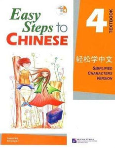 9787561919965 轻松学中文 课本 第4册(含1CD) Easy Steps to Chinese Vol.4 Text Book | Singapore Chinese Books