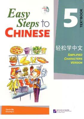 9787561921036 轻松学中文 课本 第5册(含1CD) Easy Steps to Chinese Vol.5 Text Book | Singapore Chinese Books