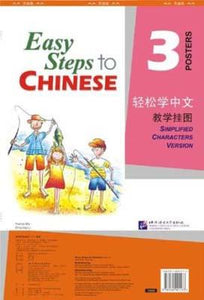 9787561921173 轻松学中文 3 教学挂图 Easy Steps to Chinese Vol.3 Poster Set | Singapore Chinese Books