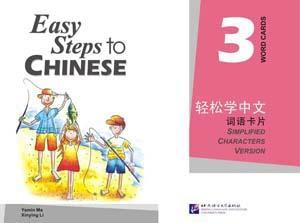 9787561921289 轻松学中文 3 词语卡片 Easy Steps to Chinese Vol.3 Word Card | Singapore Chinese Books