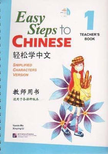9787561923627 轻松学中文.1 教师用书(含1CD) Easy Steps to Chinese Vol.1 Teacher's Book | Singapore Chinese Books