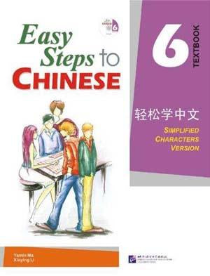 轻松学中文 课本 第6册(含1CD) Easy Steps to Chinese Vol.6 Text Book
