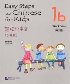 9787561932360 轻松学中文(少儿版)1b (练习册) Easy Steps to Chinese for Kids Workbook (1B) | Singapore Chinese Books