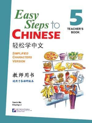 9787561932506 轻松学中文.5 教师用书(含1CD) Easy Steps to Chinese Vol.5 Teacher's Book | Singapore Chinese Books