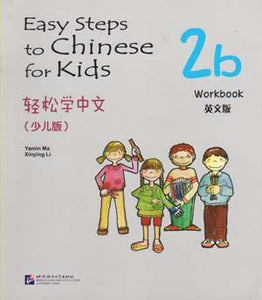 9787561932773 轻松学中文(少儿版)2b (练习册) Easy Steps to Chinese for Kids Workbook (2B) | Singapore Chinese Books