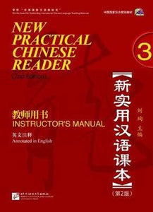 9787561933039 新实用汉语课本(第2版)(英文注释)教师用书.3 New Practical Chinese Reader Instructor's Manual | Singapore Chinese Books
