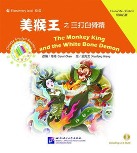 美猴王之三打白骨精 The Monkey King and the White Bone Demon(1CD ROM)Elementary