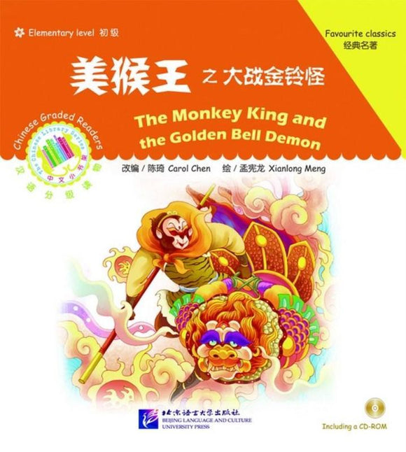 9787561933305 美猴王之大战金铃怪 The Monkey King and the Golden Bell Demon(1CD ROM)Elementary | Singapore Chinese Books
