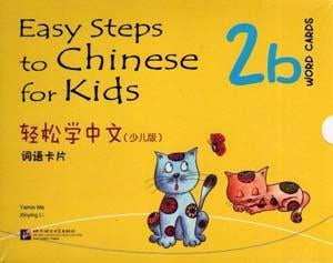 9787561933381 轻松学中文(少儿版)词语卡片2b Easy Steps to Chinese for Kids Phrases Cards (2B) | Singapore Chinese Books