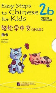 9787561933398 轻松学中文(少儿版)图卡2b Easy Steps to Chinese for Kids Picture Cards (2B) | Singapore Chinese Books