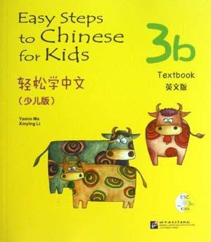 9787561933947 轻松学中文(少儿版)3b (含1CD) Easy Steps to Chinese for Kids Textbook (3B)(with 1 CD) | Singapore Chinese Books