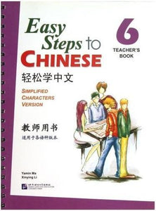 9787561934043 轻松学中文.6 教师用书 Easy Steps to Chinese Vol.6 Teacher's Book | Singapore Chinese Books