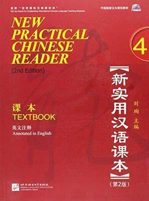 9787561934319 新实用汉语课本(第2版)(英文注释)课本.4 (1MP3) New Practical Chinese Reader (2nd Edition) Textbook 4 | Singapore Chinese Books