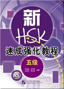 9787561934913 新HSK速成强化教程(五级)(含1MP3) | Singapore Chinese Books