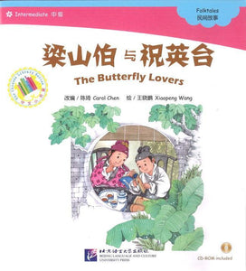 9787561935385 梁山伯与祝英台(1CD-ROM)-Intermediate | Singapore Chinese Books