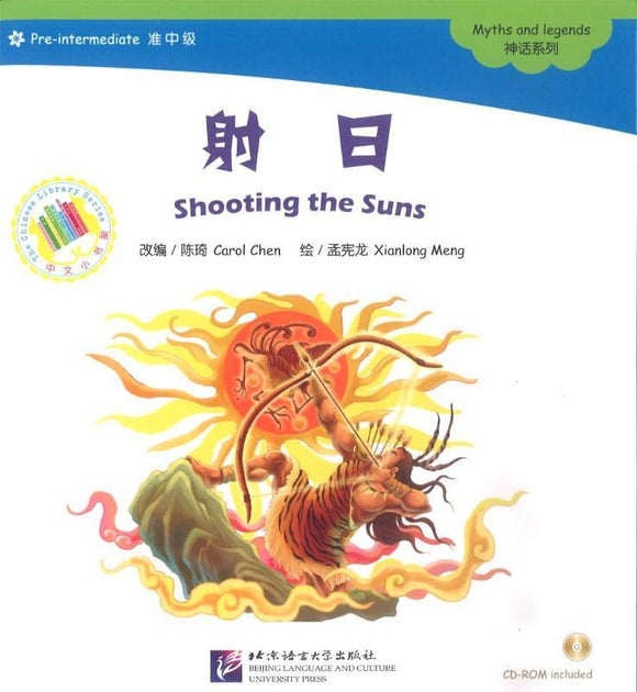 9787561935422 射日 Shooting the Suns(1CD-ROM)-Pre-Intermediate | Singapore Chinese Books