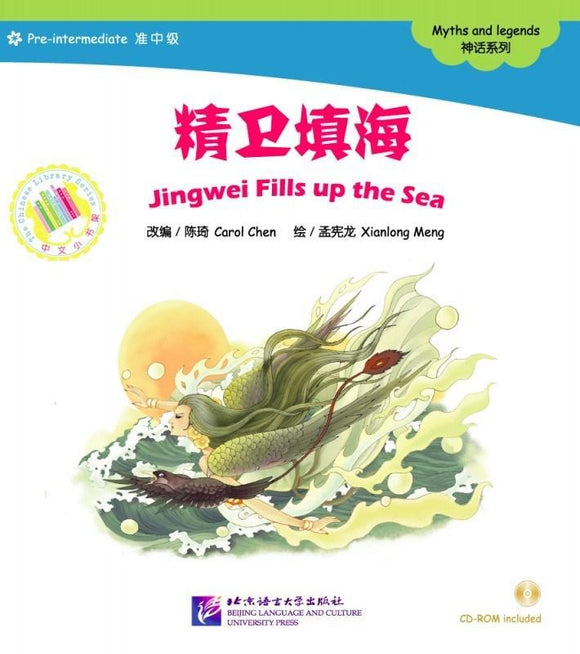 9787561935446 精卫填海 Jingwei Fills up the Sea(1CD-ROM)-Pre-Intermediate | Singapore Chinese Books