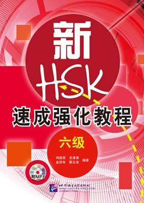 9787561935545 新HSK速成强化教程(六级)(含1MP3) | Singapore Chinese Books
