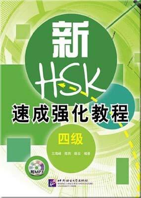 9787561935682 新HSK速成强化教程(四级)(含1MP3) | Singapore Chinese Books