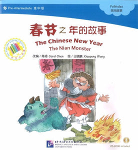 9787561936054 春节之年的故事 The Chinese New Year - The Nian Monster (1CD-ROM) -Pre-Intermediate | Singapore Chinese Books