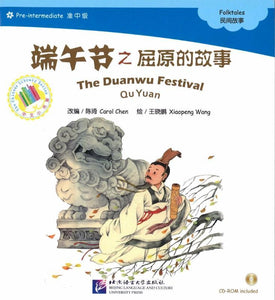 9787561936061 端午节之屈原的故事 The Duanwu Festival-Qu Yuan (1CD-ROM) -Pre-Intermediate | Singapore Chinese Books