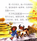 9787561936078 七夕节之牛郎织女 The Qixi Festival - The Cowherd and the Weaver Girl (1CD-ROM) -Pre-Intermediate | Singapore Chinese Books