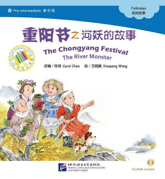 9787561936092 重阳节之河妖的故事 The Chongyang Festival - The River Monster (1CD-ROM) -Pre-Intermediate | Singapore Chinese Books