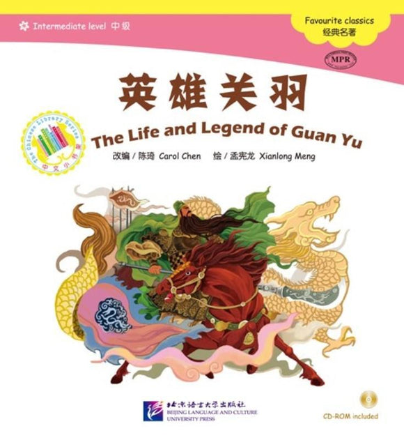 9787561937242 英雄关羽 The Life and Legend of Guan Yu(1CD-ROM)-Intermediate | Singapore Chinese Books