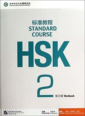 9787561937808 HSK标准教程2 练习册(含1MP3) | Singapore Chinese Books