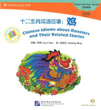 9787561938720 十二生肖成语故事-鸡(1CD-ROM)Chinese Idioms about Roosters and Their Related Stories | Singapore Chinese Books