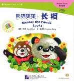 9787561939437 熊猫美美:长相(1CD-ROM)-Beginner's | Singapore Chinese Books