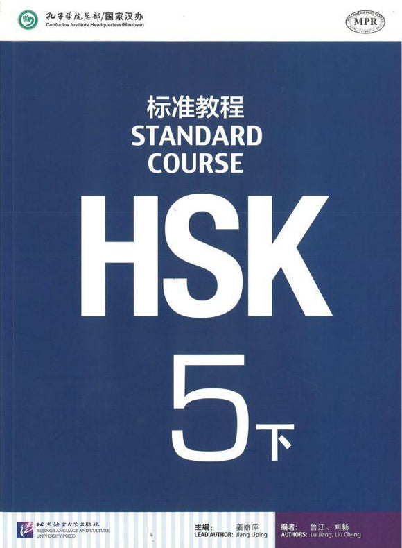 9787561942451 HSK标准教程5 下(含1MP3) | Singapore Chinese Books