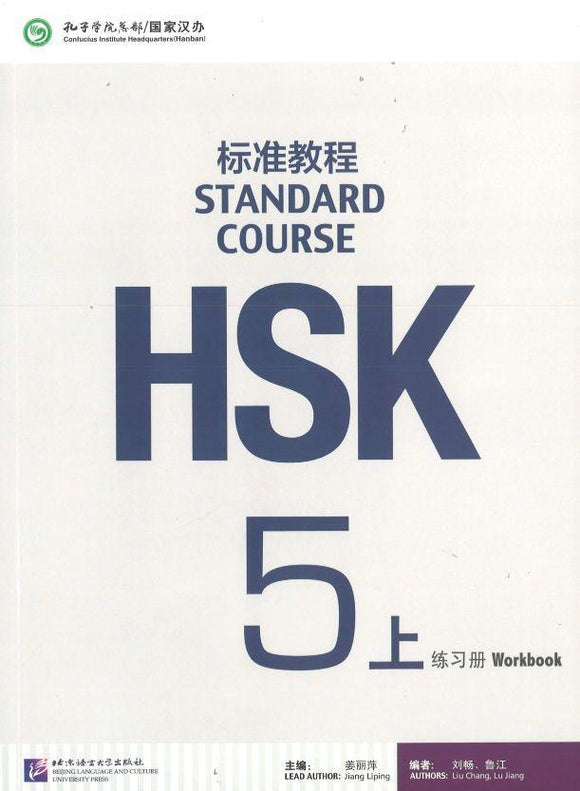 9787561947807 HSK标准教程5上 练习册(含1MP3) | Singapore Chinese Books