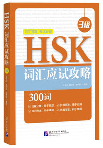9787561955208 HSK词汇应试攻略(3级) | Singapore Chinese Books