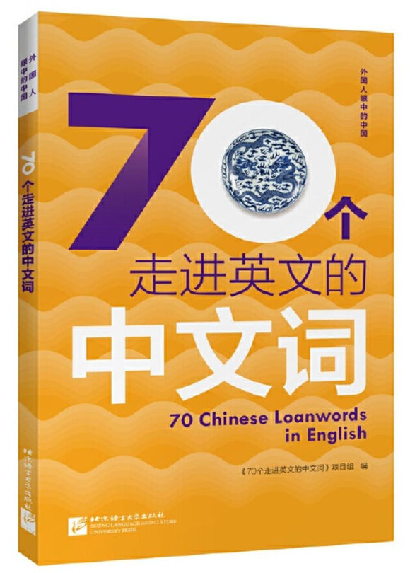 9787561955833 70个走进英文的中文词 (中文版) 70 Chinese Loanwords in English | Singapore Chinese Books