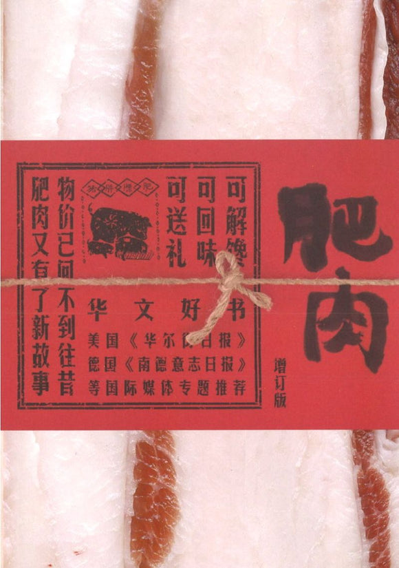 肥肉  9787565111235 | Singapore Chinese Books | Maha Yu Yi Pte Ltd